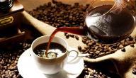 حقائق قد لا تعرفها عن القهوة
