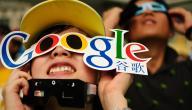 معلومات تساعدك في البحث على جوجل