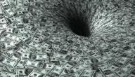 أين تضيع نقودك؟