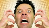 أنواع الغضب