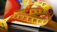 كيف تحضر نفسك لبدء برنامج غذائي لإنقاص الوزن