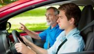 كيف تجعل أبنك المراهق يقود السيارة بآمان؟