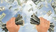 عادات مالية سيئة يجب التخلص منها
