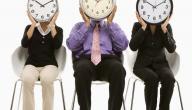 خطوات ممفيدة لإدارة الوقت