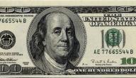 حقائق طريفة عن الدولار