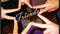 ميزات وجود أصدقاء من مختلف الأعمار