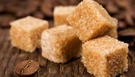 فوائد السكر البني الصحية