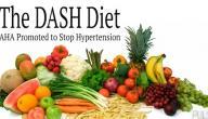تعرف على نظام Dash الغذائي