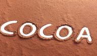 أخبار رائعة لمحبي الشوكولا; الكاكاو يحارب سرطان القولون