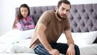 مشاكل الضعف الجنسي وطرق علاجه