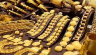 ما هي ألوان الذهب وكيف يتم تصنيعه