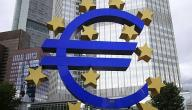 ما هي دول اليورو ؟