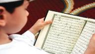 كيف أحسن صوتي في قراءة القرآن