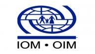 ما هي منظمة الهجرة الدولية ؟