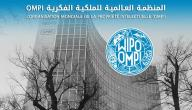 ما هي المنظمة العالمية للملكية الفكرية ؟