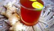 شاي الليمون و الزنجبيل