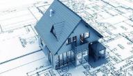 نصائح تفيدك حين تخطط لبناء منزل جديد