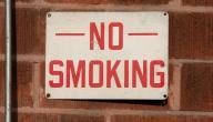 ماذا سيحدث إذا أقلعت عن التدخين؟