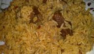 طريقة طبخ الأرز الأمريكي