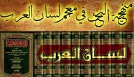 من هو مؤلف كتاب لسان العرب