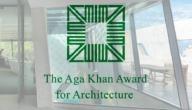 ما هي جائزة آغا خان