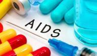 أسباب وأعراض مرض الإيدز