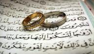 ما هي شروط الزواج