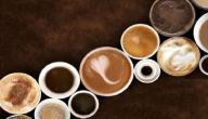 أنواع القهوة