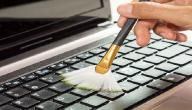 طريقة تنظيف الكمبيوتر