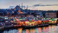 أبرز المناطق السياحية في تركيا