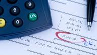 تعريف الميزانية العمومية