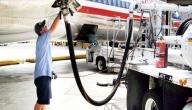 نوع الوقود المستخدم للطائرات