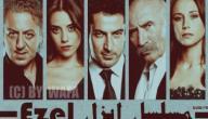 أجمل 10 مسلسلات تركية يتابعها العرب