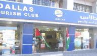 أفضل مكاتب السياحة والسفر في الأردن