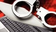بحث عن الجرائم المعلوماتية