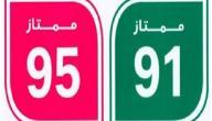 ما الفرق بين بنزين 91 و 95