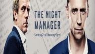 قصة مسلسل The Night Manager