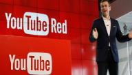 معلومات عن خدمة youtube red