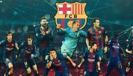 معلومات عن نادي برشلونة