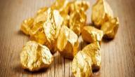 كيفية صهر الذهب
