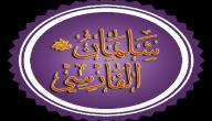 نبذة عن سلمان الفارسي
