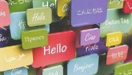 عدد لغات العالم