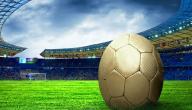 مقاسات ملعب كرة القدم