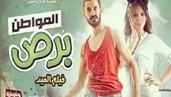 قصة فيلم المواطن برص
