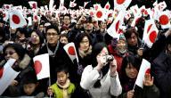 عدد سكان اليابان