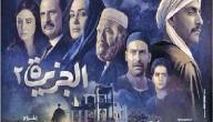 قصة فيلم الجزيرة 2