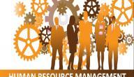 معلومات عن شهادة HRM