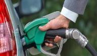 نصائح للحد من استهلاك الوقود