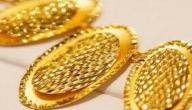 علامات وجود الذهب التركي
