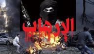 موضوع تعبير عن الإرهاب